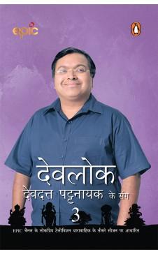 Devlok 3 (Hindi)