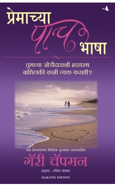 THE FIVE LOVE LANGUAGES (Marathi)