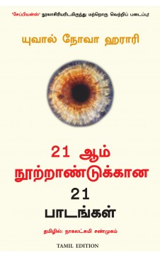 21 Lessons for the 21st Century (Tamil)