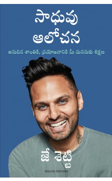 Think Like a Monk: The secret of how to harness the power of positivity and be happy now (Telugu)