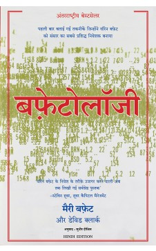 Buffetology (Hindi)