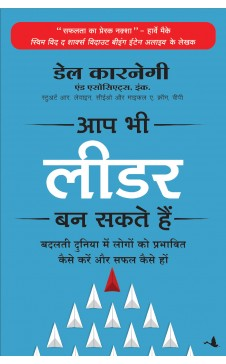 AAP BHI LEADER BAN SAKTE HAIN (Hindi edition of The Leader in You)