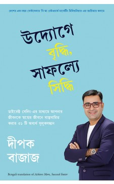 Achieve More Succeed Faster (Bengali)