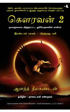 Ajaya 2 (Tamil)