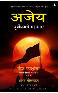 Ajaya- Book 1