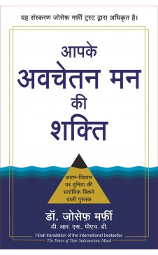 AAPKE AVCHETAN MANN KI SHAKTI (Hindi edition of The Power of Your Subconscious Mind)