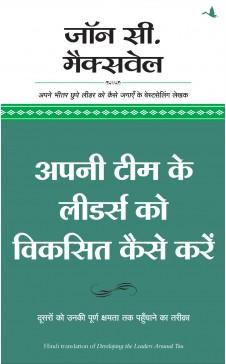 APNI TEAM KE LEADERS KO KAISE VIKASIT KAREIN (Hindi edition of 'Developing the Leaders Around