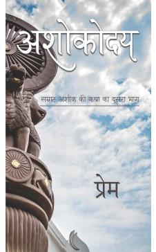 Ashokoday (Hindi)