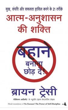 AATMA ANUSHASAN KI SHAKTI (Hindi edition of 'No Excuses')