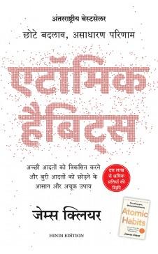 Atomic Habits (Hindi)