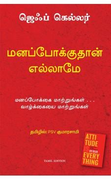 Attitude is Everything (Tamil)