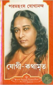 Autobiography of a Yogi (Bengali)