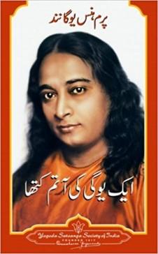 Autobiography of a Yogi (Urdu)