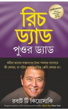 RICH DAD POOR DAD (Bengali)