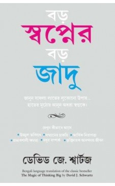 THE MAGIC OF THINKING BIG (Bengali)