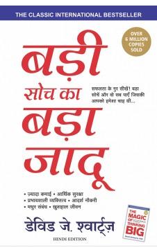 BADI SOCH KA BADA JADOO (Hindi edition of The Magic of Thinking Big)