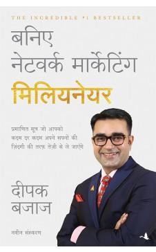 Baniye Network Marketing Millionaire (Hindi edition of Be a Network Marketing Millionaire )