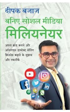 Be A Social Media Millionaire (Hindi)