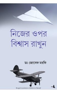 Believe In Yourself (Bengali)