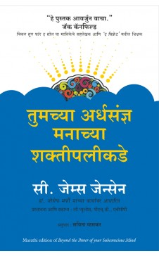 the power of your subconscious mind in marathi pdf download