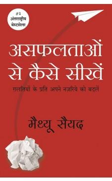 Asafaltaon Se Kaise Seekhain (Black Box Thinking: Marginal Gains and the Secrets of High Performance: Psychology)