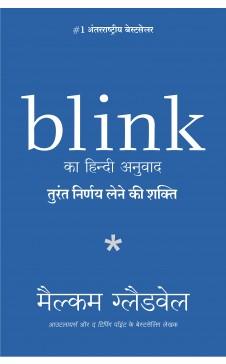Blink: Turant Nirnay lene ki Shakti (Hindi)