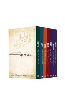 Noor-e-ghazal Shayari Box Set (Hindi)