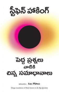 Brief Answers to the Big Questions (Telugu)