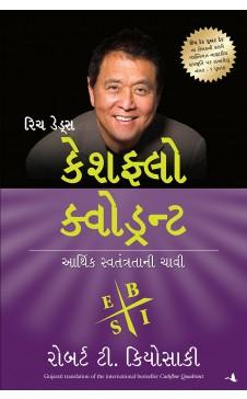 Cashflow Quadrant (Gujarati)