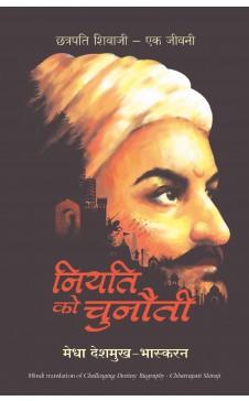 NIYATI KO CHUNAUTI (Hindi Edition of Challenging Destiny)