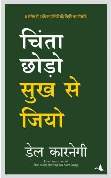 CHINTA CHHODO SUKH SE JIYO (Hindi edn of How to Stop Worrying & Start Living)