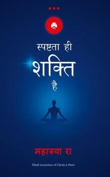 SPASHTATA HI SHAKTI HAI (Hindi edition of Clarity is Power)
