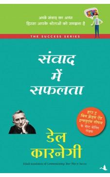 Samvaad Main Safalta (Hindi edition of 'Communicating Your Way to Success')