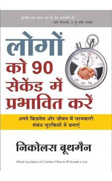 Logo Ko 90 Seconds Main Prabhavit Kare (Hindi edn of CONVINCE THEM IN 90 SECEONDS)