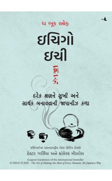 The Book of Ichigo Ichie: The Art of Making the Most of Every Moment, the Japanese Way (Gujarati)