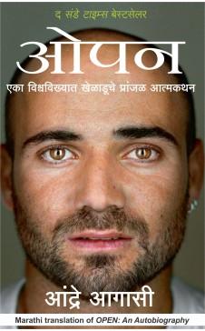 Open: An Autobiography (Marathi)