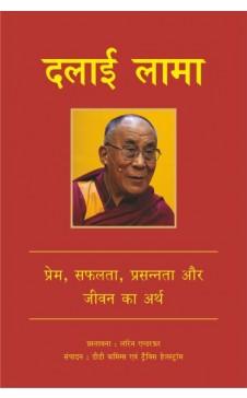 DALAI LAMA (Hindi)
