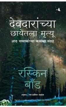 Death under the Deodars (Marathi)