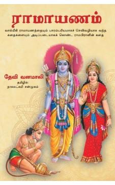 Devi Vanamali's Sri Rama Lila (Tamil)