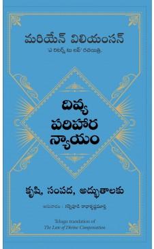 The Law of Divine Compensation (Telugu)