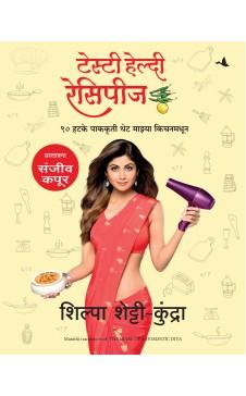 The Diary of a Domestic Diva (Marathi)