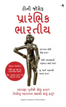 Early Indians: The Story of Our Ancestors and Where We Came From (Gujarati)