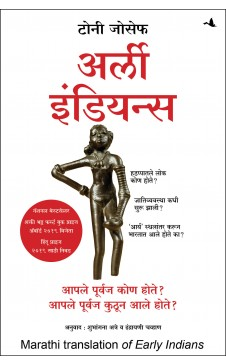 Early Indians: The Story of Our Ancestors and Where We Came From (Marathi)