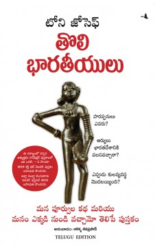 Early Indians: The Story of Our Ancestors and Where We Came From (Telugu)