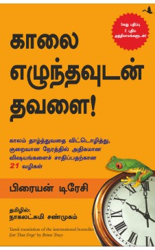 EAT THAT FROG (TAMIL)