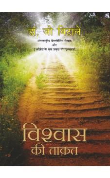 Vishwas ki Taquat (Hindi edn of Faith)