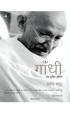 Gandhi: Ek Sachitra Jeevani (Hindi Edition of Gandhi: An Illustrated Biography)
