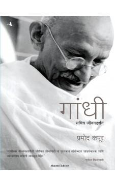Gandhi: An Illustrated Biography (Marathi)