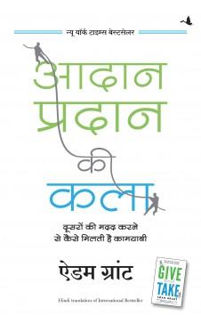 Aadan Pradan ki Kala (Hindi Edition of Give and Take)
