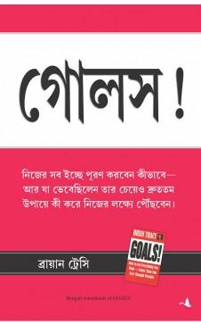 Goals (Bengali)